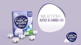 EveryDay Sensitive with cotton. Άγγιγμα από βαμβάκι!