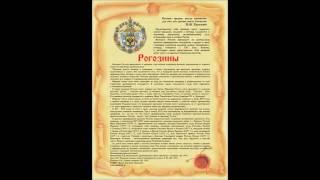 Рогозин - происхождение, история, значение фамилии от Центра Изучения Фамилий