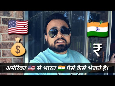 अमेरिका से भारत पैसे कैसे भेजते है। How To Send Money From Usa To India | America|indian In Usa