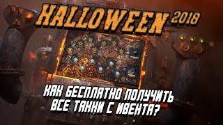 КАК БЕСПЛАТНО ПОЛУЧИТЬ ВСЕ ТАНКИ? MAD GAMES и Хеллоуинский ивент / WoT Blitz