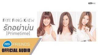 รักอย่าบ่น (Primetime) feat.TJ. 3.2.1 : Faye Fang Kaew [Official Audio]