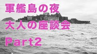 軍艦島の夜・大人の座談会【Part2】高山正之ほか全5名による部屋飲みトーク