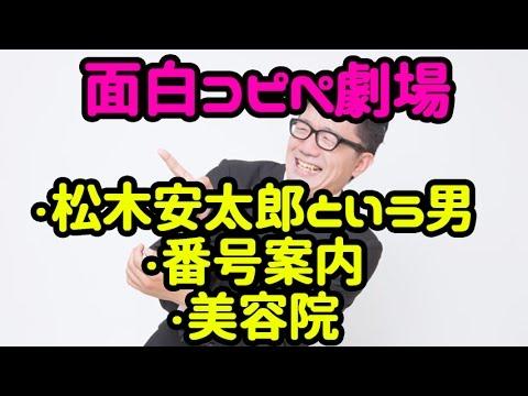 2ch面白コピペ劇場 No3