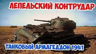 Лепельский контрудар. Крупнейшее танковое сражение 1941 Часть 1 Великая Отечественная