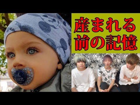 【都市伝説】生まれる前の記憶を持った赤ちゃんがヤバイ【ノンラビ】