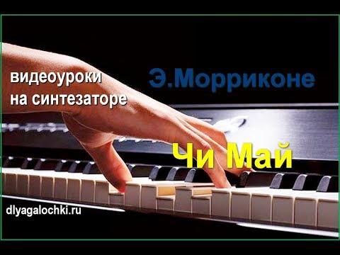 Видеоурок на синтезаторе Морриконе Чи Май