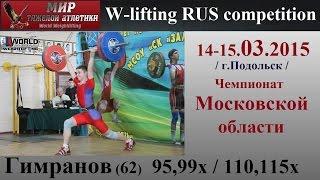 14-15.03.2015. GIMRANOV Ilyas-62 (95,99х/110,115х) Championship Moscow region.