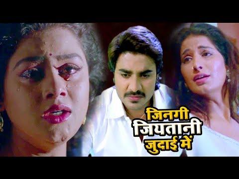 NEW BHOJPURI दर्दभरा गीत 2018 - Chintu - Tanu & Poonam Dubey - Jinagi Jiyatani - Bhojpuri Sad Songs