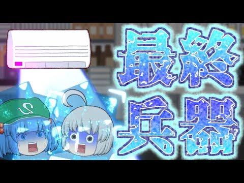 【ゆっくり茶番】こんなクーラーは嫌だ!!最終兵器ウルトラデスクーラー!!