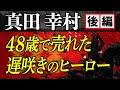 【真田幸村】ニート生活から脱し、48歳でヒーローとなった男【後編】