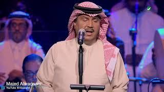 حفلة محمد عبده ٢٠١٧ هلا فبراير كاملة