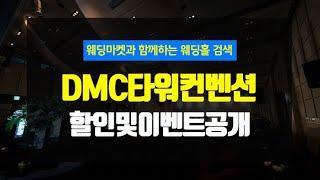 DMC타워컨벤션 마포구웨딩홀 우아하고 모던 클래식 스타…