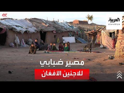 مصير مجهول لآلاف اللاجئين الأفغان في باكستان  - 16:54-2021 / 9 / 15