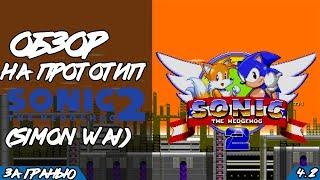 Обзор на прототип Sonic 2 (Simon Wai) | За Гранью 4.2