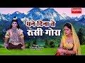 HARYANVI BHOLA SONG 2018  || ANJALI RAGHAV || अंजली राघव ||  BEST SHIV BHAJAN