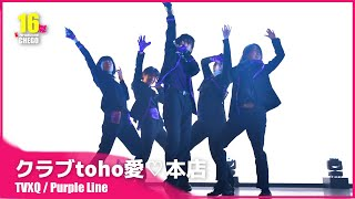 5-7 クラブtoho愛♡本店 東方神起 TVXQ! 동방신기 'Purple Line' dance cover i…