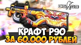 КРАФТ САМОГО РЕДКОГО P90 ЗА 60.000 РУБЛЕЙ + НОВЫЕ ПЕРЧАТКИ ИЗ КЕЙСА В CS:GO