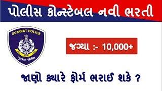 ગુજરાત પોલીસ નવી ભરતી 2019-20 || જાણો ફોર્મ ક્યારે ભરાઈ શકે ?