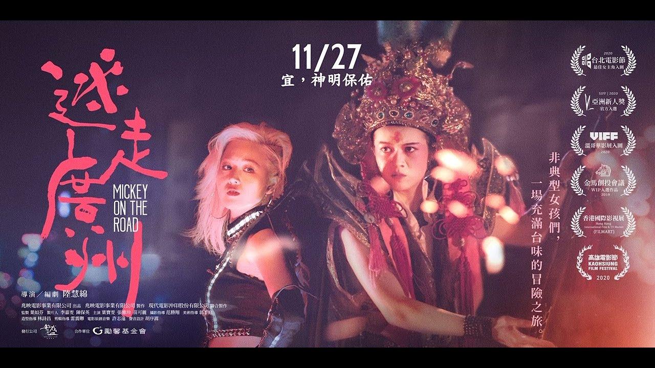 迷走廣州𝑴𝒊𝒄𝒌𝒆𝒚 𝑶𝒏 𝑻𝒉𝒆 𝑹𝒐𝒂𝒅. | 台版末路狂花前導預告- YouTube