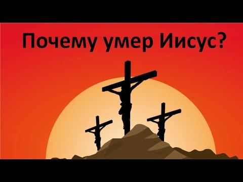Иисус Христос библейская история. Зачем и почему умер Иисус? (Важно знать каждому)