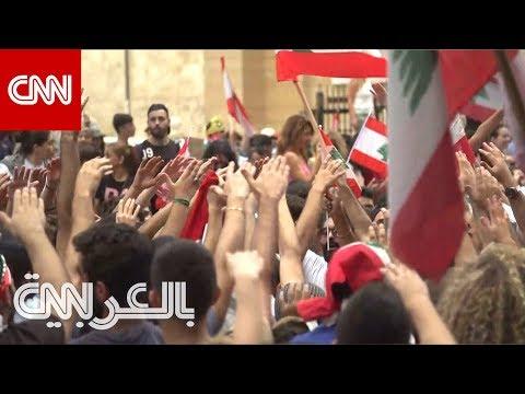 بعد استقالة 4 وزراء.. التظاهرات في لبنان مستمرة  - نشر قبل 2 ساعة