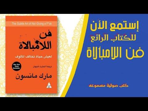 كتاب فن الاقناع مسموع