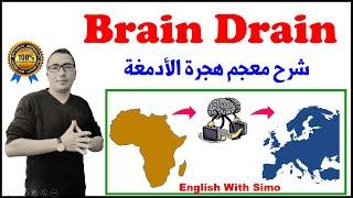 Download Brain Drain Vocabulary English With Simo العلوم و التكنولوجيا الثانية بكالوريا Mp3 and Videos