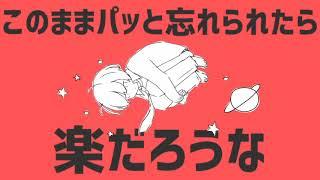 【伊東歌詞太郎】惑星ループ【歌ってみた】 thumbnail