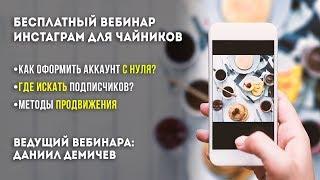 бесплатный вебинар: Кондитерский инстаграм для чайников