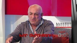 Kisabac Lusamutner anons 04.01.18 Khor Tserutyun
