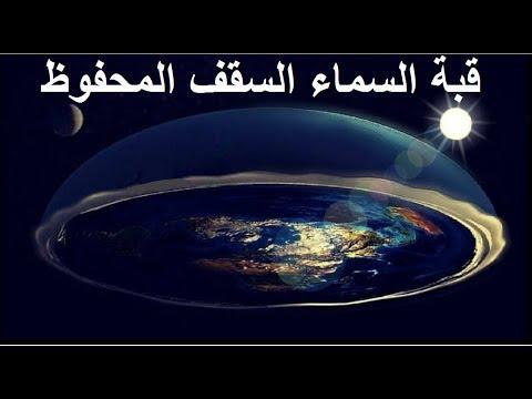 القبة السماوية والسقف المحفوظ - الحلقة 43
