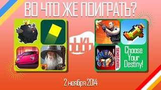 ВоЧтоЖеПоиграть!? #0034 - Еженедельный Обзор Игр на Android и iOS