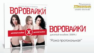 Воровайки - Рожа протокольная (Audio)(Воровайки - Рожа протокольная. Альбом: