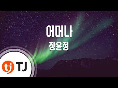 [TJ노래방] 어머나 - 장윤정(Jang Yoon Jeong) / TJ Karaoke