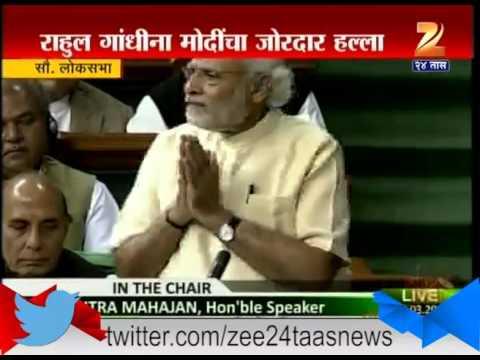 Lok Sabha : PM Narendra Modi On Rahul Gandhi