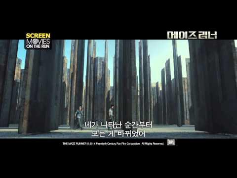 스크린이 선택한 최신영화 - 무비스온더런 '메이즈러너'