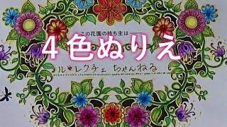 【大人のぬり絵】色鉛筆  4colors ひみつの花園 BGM付