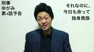 刑事ゆがみ第4話予告編 浅野忠信さん、ものまねです!よろしくお願いし...