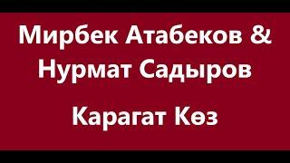 Мирбек Атабеков & Нурмат Садыров - Карагат Көз #Караоке