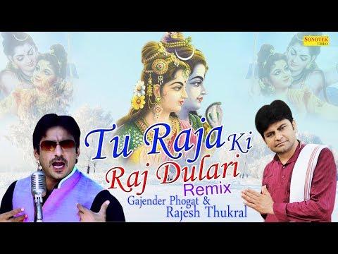 Tu Raja Ki Rajdulari || Gajender Phogat || Rajesh || Biggest Hit Of Haryanvi Bhole Baba Songs