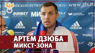 """Дзюба: """"Хотим доказать, что мы – футбольная страна"""" l РФС ТВ"""
