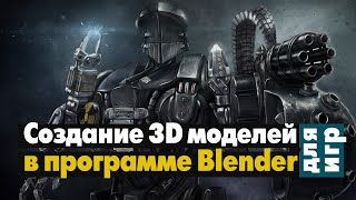 Создание 3D моделей для игр в программе Blender