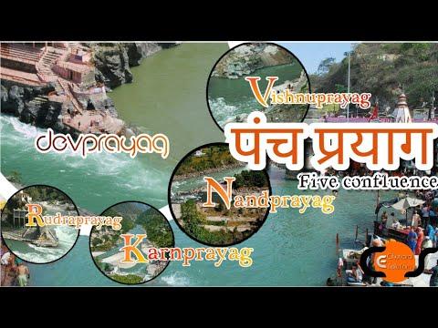 पंच प्रयाग | Five Confluence | Panch Prayag | Uttarakhand ke Panch Prayag
