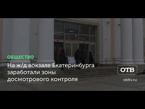 На ж/д вокзале Екатеринбурга заработали зоны досмотрового контроля