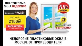 Аудит сайта пластиковые окна. Некрашевич Александр дает советы как сделать продающий сайт usability