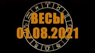 Гороскоп на 01.08.2021 ВЕСЫ