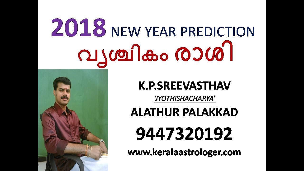2018 NEW YEAR PREDICTION = VRISCHIKAM - VISAKAM ANIZHAM THRIKKETTA /  K P SREEVASTHAV 9447320192 by K P SREEVASTHAV astrologer