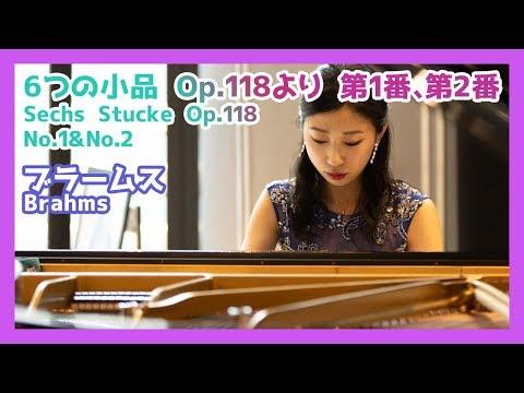 ブラームス:6つの小品 Op.118より第1番、第2番/Brahms:Sechs Stucke Op.118 No.1&No.2(ピアノ)朝♪クラ~Asa-Kura~