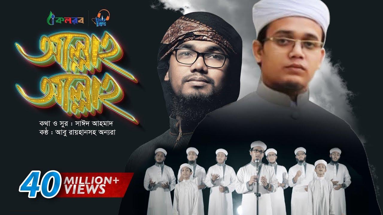 Download Allah Allah   Bangla Islamic Song by Kalarab Shilpigosthi   Eid Release 2017