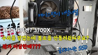 공중분해되어 있는 AMD 라이젠7 3700X 컴퓨터 수…